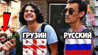 ЧТО ДУМАЮТ ГРУЗИНЫ О РУССКИХ!? Социальный опрос в Тбилиси