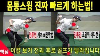 똑바로 멀리치려면? 몸통스윙 다운스윙 2가지 방법 골프…