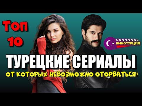 Хорошие турецкие сериалы