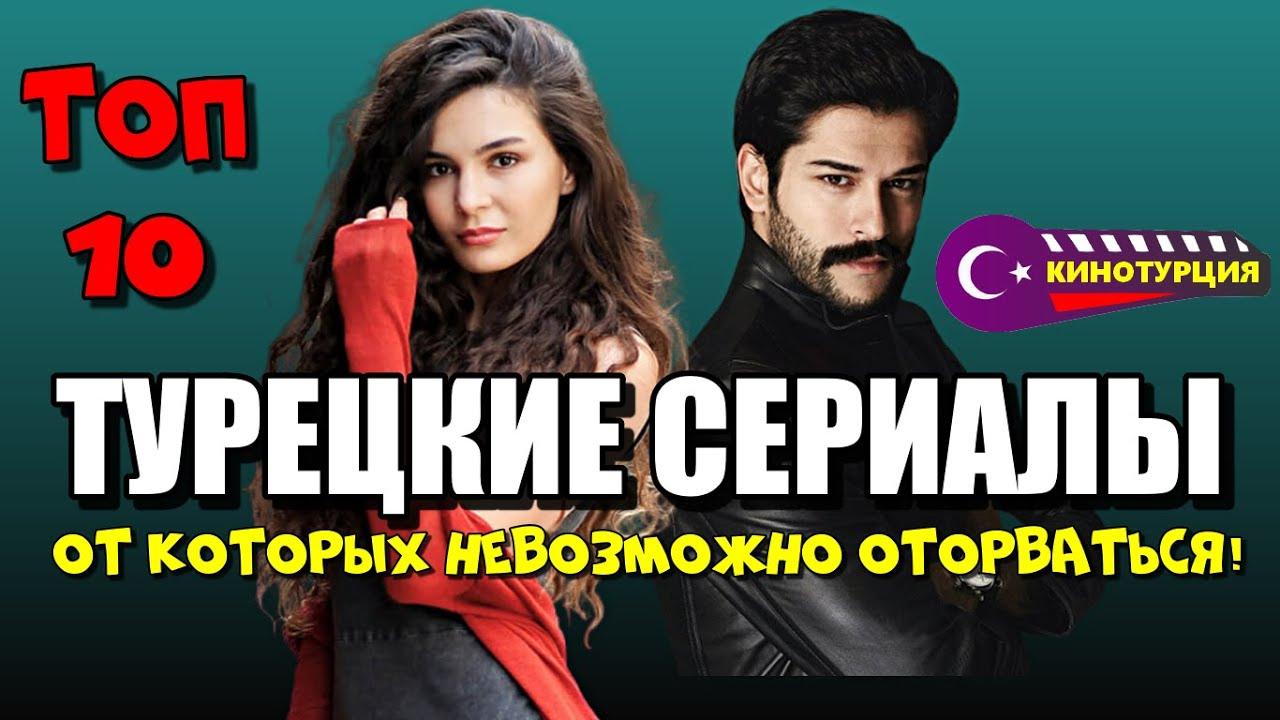 Хорошие турецкие сериалы от которых невозможно оторваться! ТОП-10