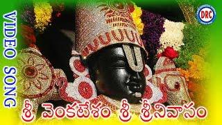 Sri Venkatesham Sri Srinivasam  || Lord Venkateswara Swamy Devotional Songs