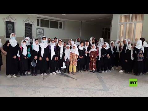 مشاهد من إحدى المدارس للفتيات في أفغانستان بعد استيلاء طالبان على السلطة