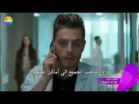مسلسل نبضات قلب الحلقة 22 اعلان 1 مترجم للعربية Youtube