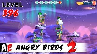 Angry Birds 2 LEVEL 396 / Злые птицы 2 УРОВЕНЬ 396