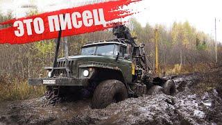 ТЕПЕРЬ ВСЁ...! УРАЛ Bigfoot и ЗИЛ 6х6 застряли на ЛЭП! ЛУАЗ доминирует в грязном болоте.