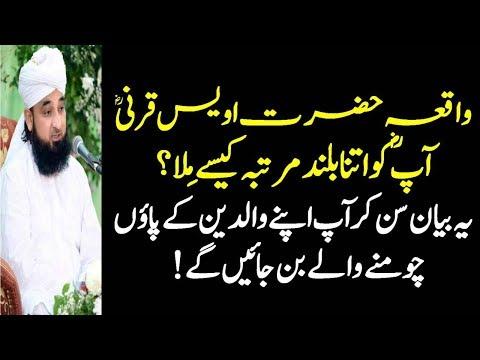 Waqia Hazrat Awais Qurni ؓ Most Emotional Bayan Ever By Raza Saqib Mustafai 2017