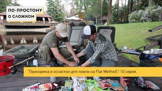 ''Прикормка и оснастка для ловли на Flat Method''  ''По простому о сложном'' - 10 серия