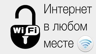 Как узнать пароль Wi-Fi (без паспорта) с IPhone / iPad 100% работает!