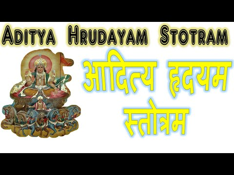 Aditya Hrudayam Stotram  आदित्य हृदयम   स्तोत्रम