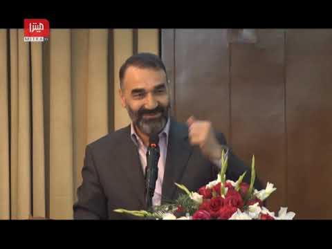 جریان سخنرانی سترجنرال عطا محمدنور در آستانه اعلام نامزدی تکت انتخاباتی «صلح و اعتدال»