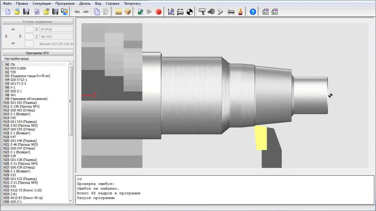 cnc machine simulation software free