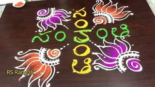 Pongal muggulu || Simple lotus sankranthi kolam designs || Happy pongal kolam