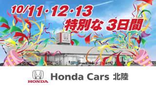 ついにグランドオープン!! Honda Cars北陸 白山村井店最高のおもてな...