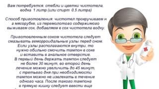 Рецепты лечения геморроя народными средствами. Консультация.