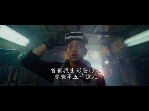 挑戰者1號 (2D D-BOX版) (Ready Player One)電影預告
