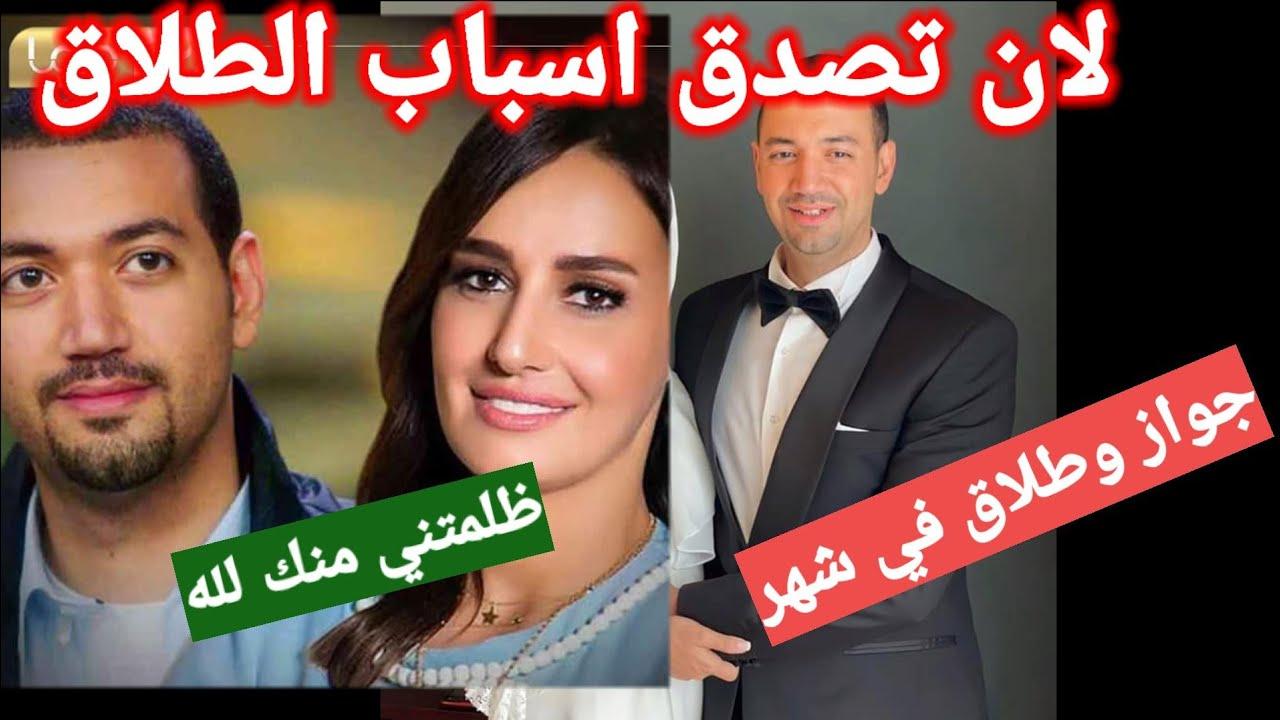 عاجل|طلاق#حلا شيحا و#معز مسعود بعد زواج أقل من شهر والسبب لأن تصدق....؟