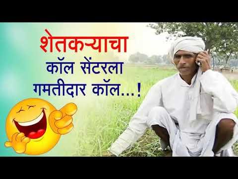 Marathi Funny Call Recording _ शेतकऱ्याचा कॉल सेंटरला गमतीदार कॉल नक्की पहा
