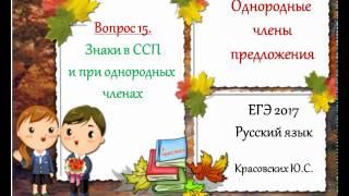ЕГЭ 2017. Руский язык. Вопрос 15. Знаки препинания при однородных членах предложения
