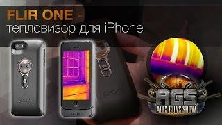 FLIR ONE - тепловизор для iPhone(, 2014-01-12T00:42:51.000Z)