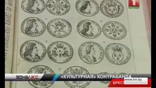 Старинные книги XVIII века незаконно пытались провезти через белорусско-польскую границу. Зона Х(, 2016-10-04T18:06:37.000Z)