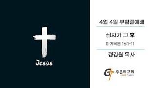 4월 4일 부활절 #올랜도교회#올랜도한인교회#주은혜교회