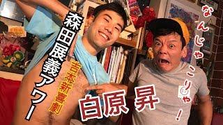 吉本新喜劇の森田展義が今回は 金の卵9個目の白原昇くんを初のゲストに...