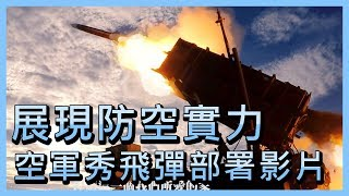 空軍秀飛彈部署影片 展現防空實力【央廣新聞】