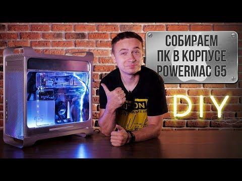 DIY: Сборка игрового ПК в корпусе от Apple Power Mac - обзор от Олега