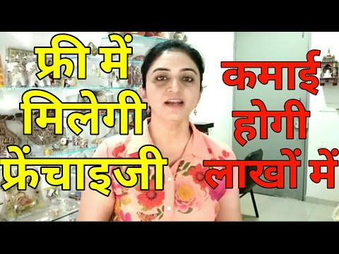 फ्री में मिलेगी फ्रेंचाइजी . कमाओ लाखों रुपए. Get Free Franchise And Start Business
