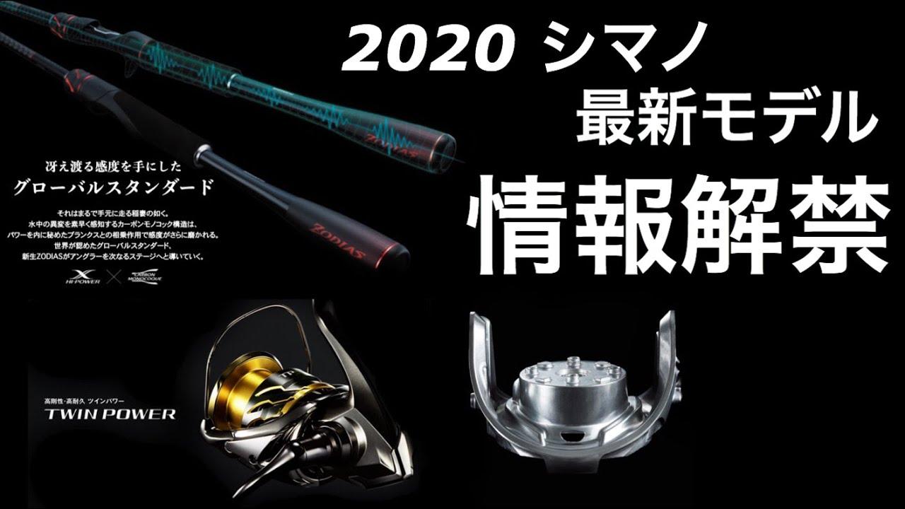 ツイン 2020 シマノ パワー