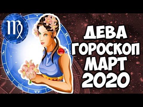 САМЫЙ ТОЧНЫЙ ГОРОСКОП на МАРТ 2020 ДЕВА ПОДРОБНЫЙ ПРОГНОЗ НА МЕСЯЦ