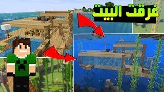 عرب كرافت #7 غرقت بيت جيراني (سالار الكركي)