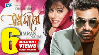 shopno-majhe-imran-naumi-al-hridoy-jure-bangla-super-hits-song