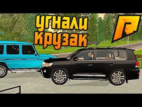 Угнали Крузак и Зарезали Водителя Бензопилой - CRMP - RADMIR - RP
