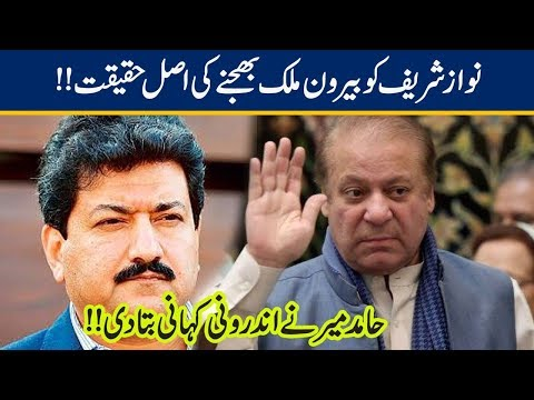 Hamid Mir Inside Analysis On Nawaz Sharif's Name Removed From ECL