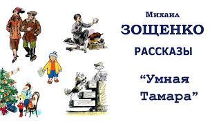 """М.Зощенко """"Умная Тамара"""" - Рассказы Зощенко - Слушать"""