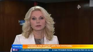 Голикова: в РФ продлят действите материнского капитала