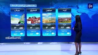 النشرة الجوية الأردنية من رؤيا 2-1-2018