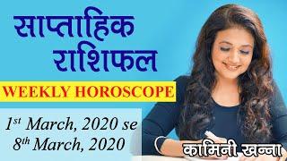 Saptahik Rashifal | 1st March, 2020 - 8th March, 2020 | Weekly Horoscope in Hindi by Kaamini Khanna