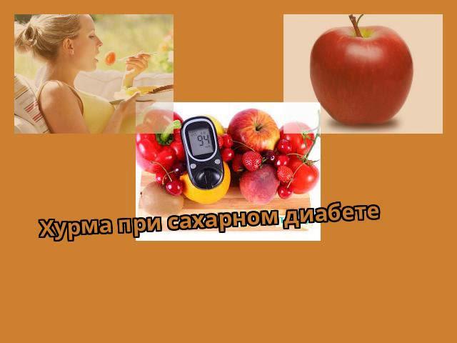 Хурма при сахарном диабете