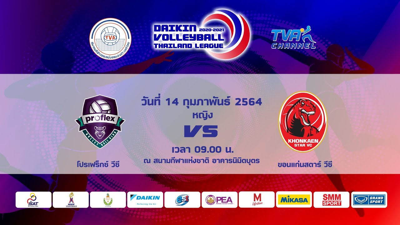 ไดกิ้น วอลเลย์บอลไทยแลนด์ลีก 2020-2021/หญิง/ โปรเฟล็กซ์ วีซี พบ ขอนแก่นสตาร์ วีซี