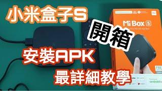 最超值的小米盒子! 免越獄 免破解 Mi Box 台灣版小米盒子s開箱 最詳細APK安裝教學及必裝APP推薦 影片最後有最新升級資訊