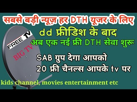 New Free Dish Service by SAB Group & Reliance Big Tv # DTH News