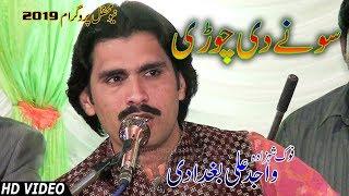 Sonay Di Chori | Wajid Ali Baghdadi | Latest Punjabi and Saraiki Song 2019
