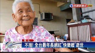最年長網紅 快樂嬤辭世-民視新聞