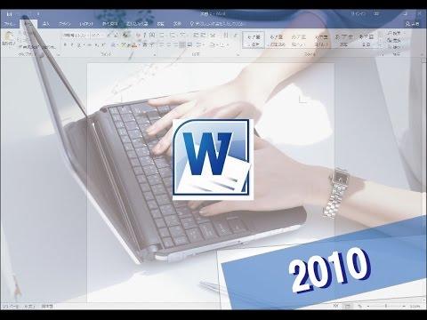 ワード使い方(Office Word2010講座)【Word 2010の画面構成】動学.tv