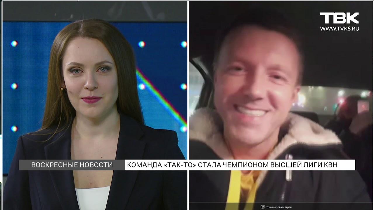 Красноярская команда КВН