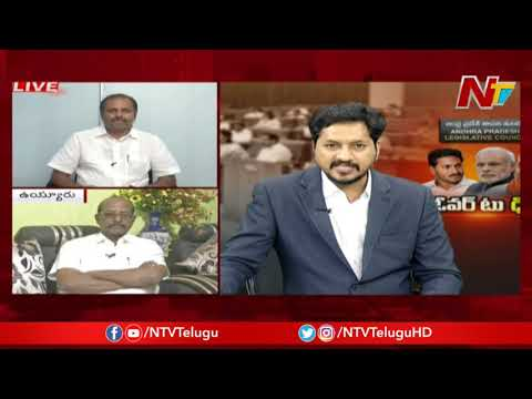 There Is No Powers To Legislative Council - AP Chief Whip Srikanth Reddy | NTV