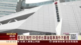 中信金Q1賺近百億 和台壽保簽分手條款|三立財經台CH88