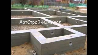 видео Строительство фундаментов под ключ